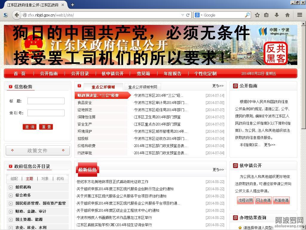 宁波政府信息公开:共产党必须接受罢工司机的要求!