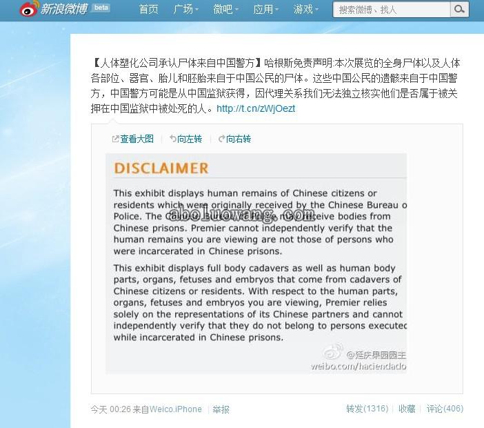 薄熙来黑幕:哈根斯承认尸体来源于中国警方